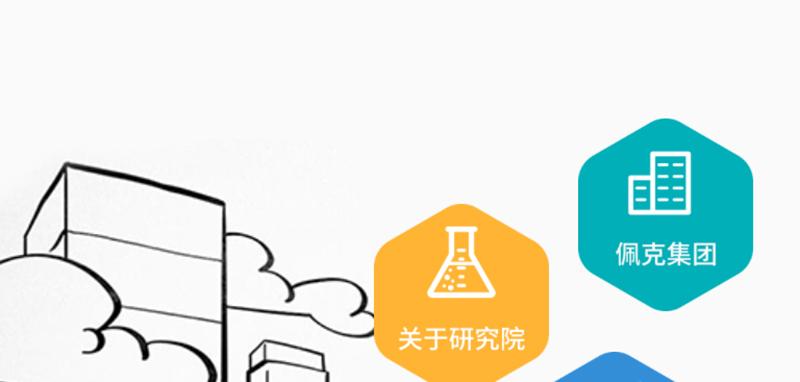 佩克集团微官网